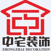 贵阳中宅建筑装饰工程有限公司
