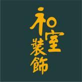 广州和室装饰工程有限公司