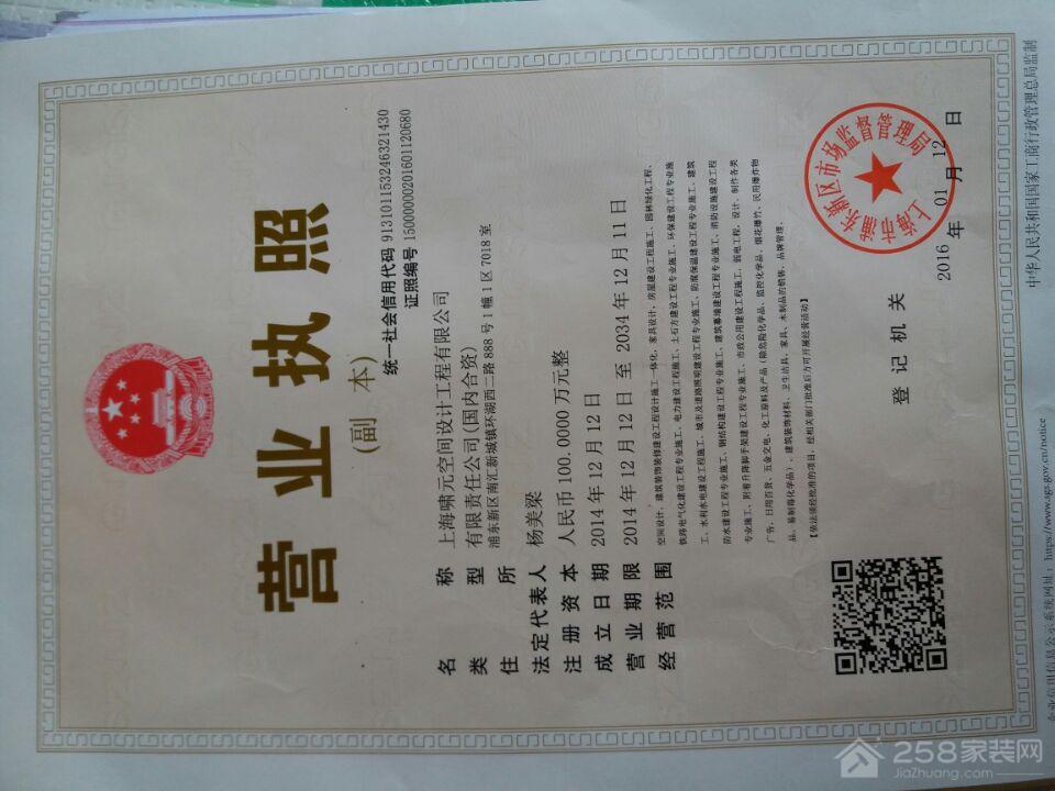 上海啸元空间设计工程有限公司