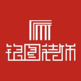 杭州铭图装饰有限公司