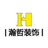 广州瀚哲装饰工程有限公司