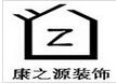东莞康之源装饰设计工程有限公司