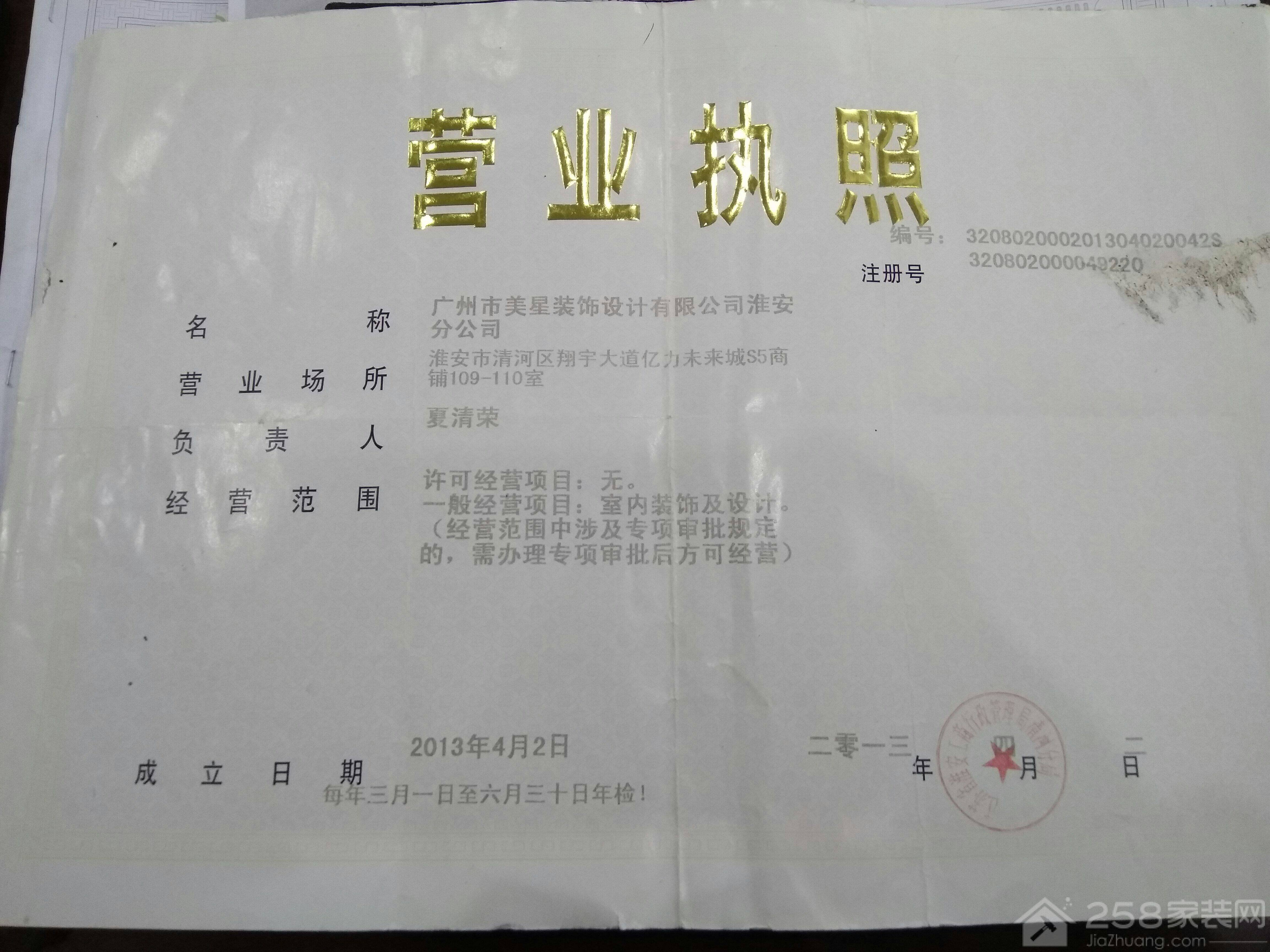 广州美星装饰设计淮安分公司