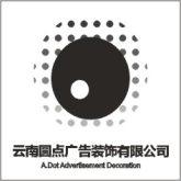 云南圆点广告装饰有限公司