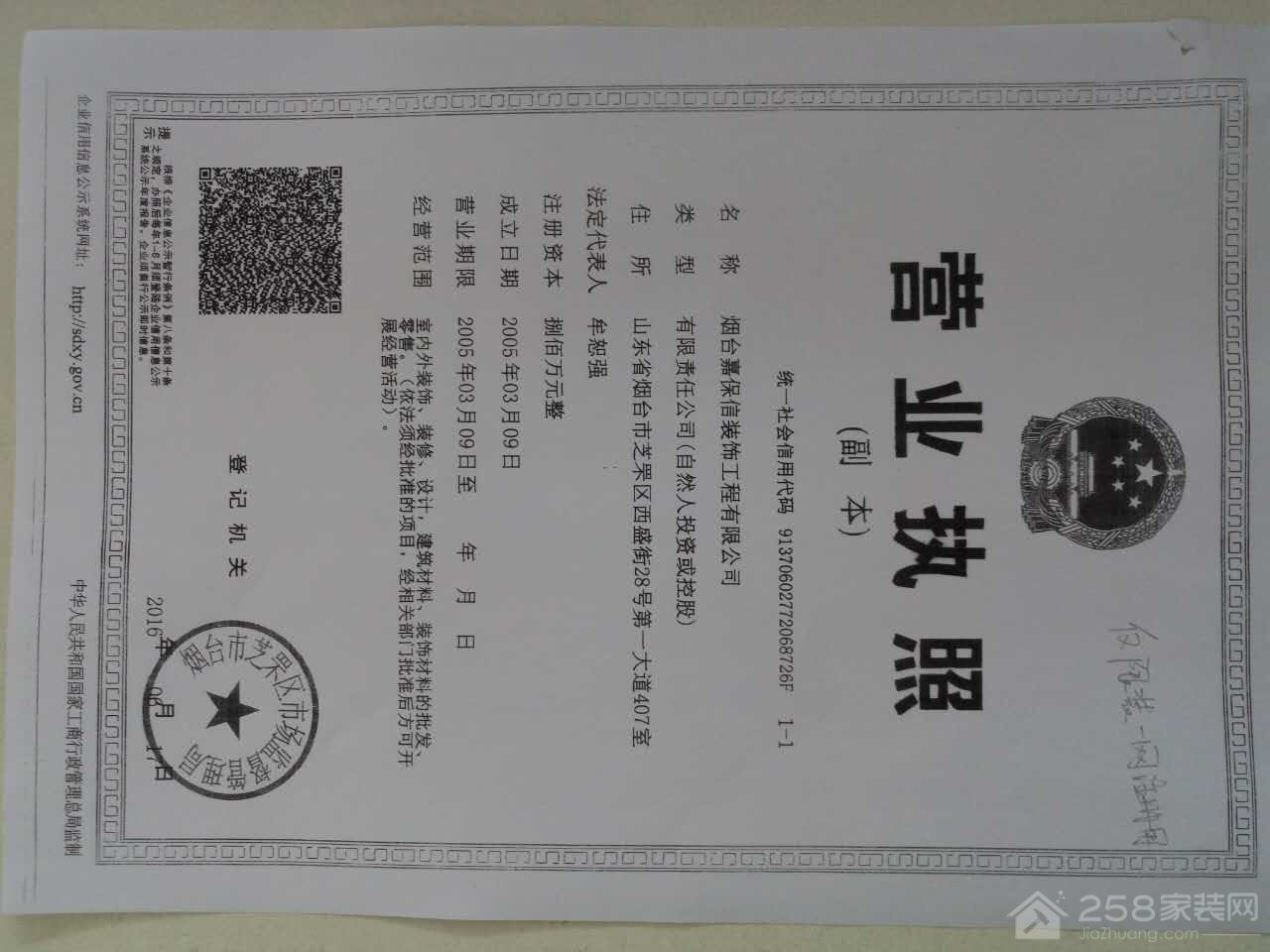 烟台嘉保信装饰工程有限公司