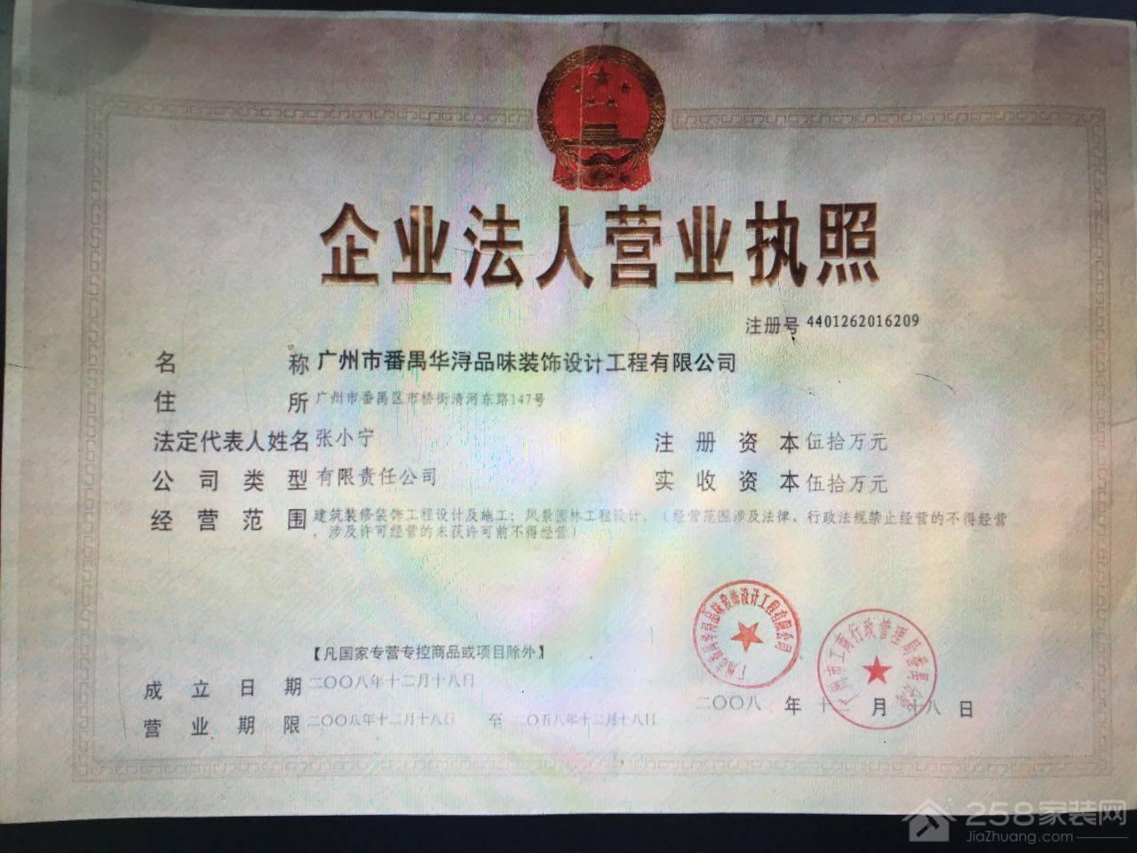 广州市番禺华浔品味装饰设计工程有限公司
