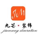 广州九芒装饰工程有限公司