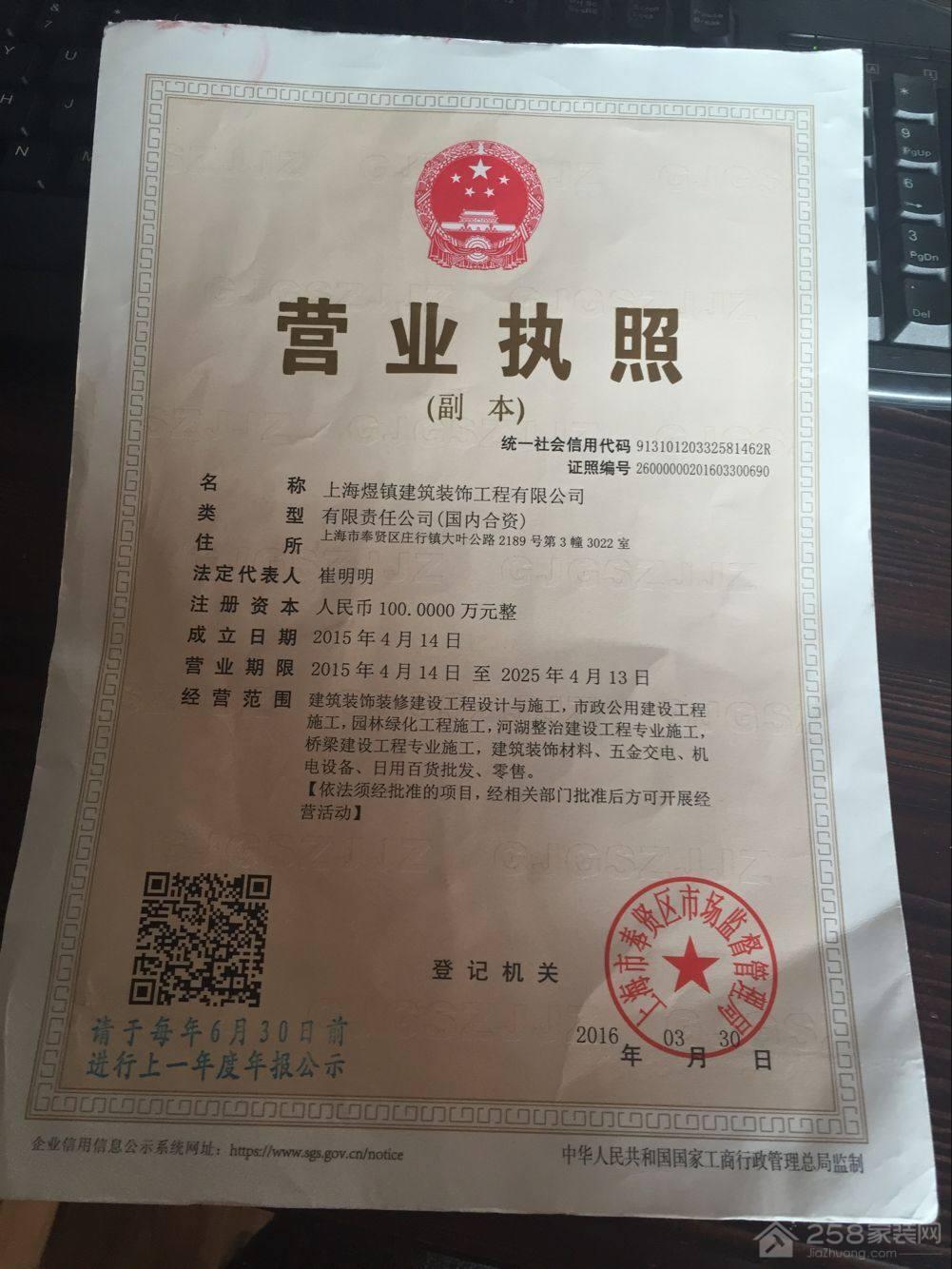 上海煜镇建筑装饰工程有限公司