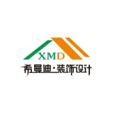 深圳市希曼迪装饰设计有限公司