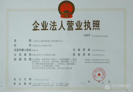 上海居云建筑装潢工程有限公司