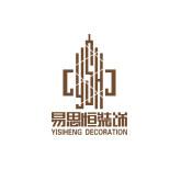 深圳市易思恒装饰设计工程有限公司