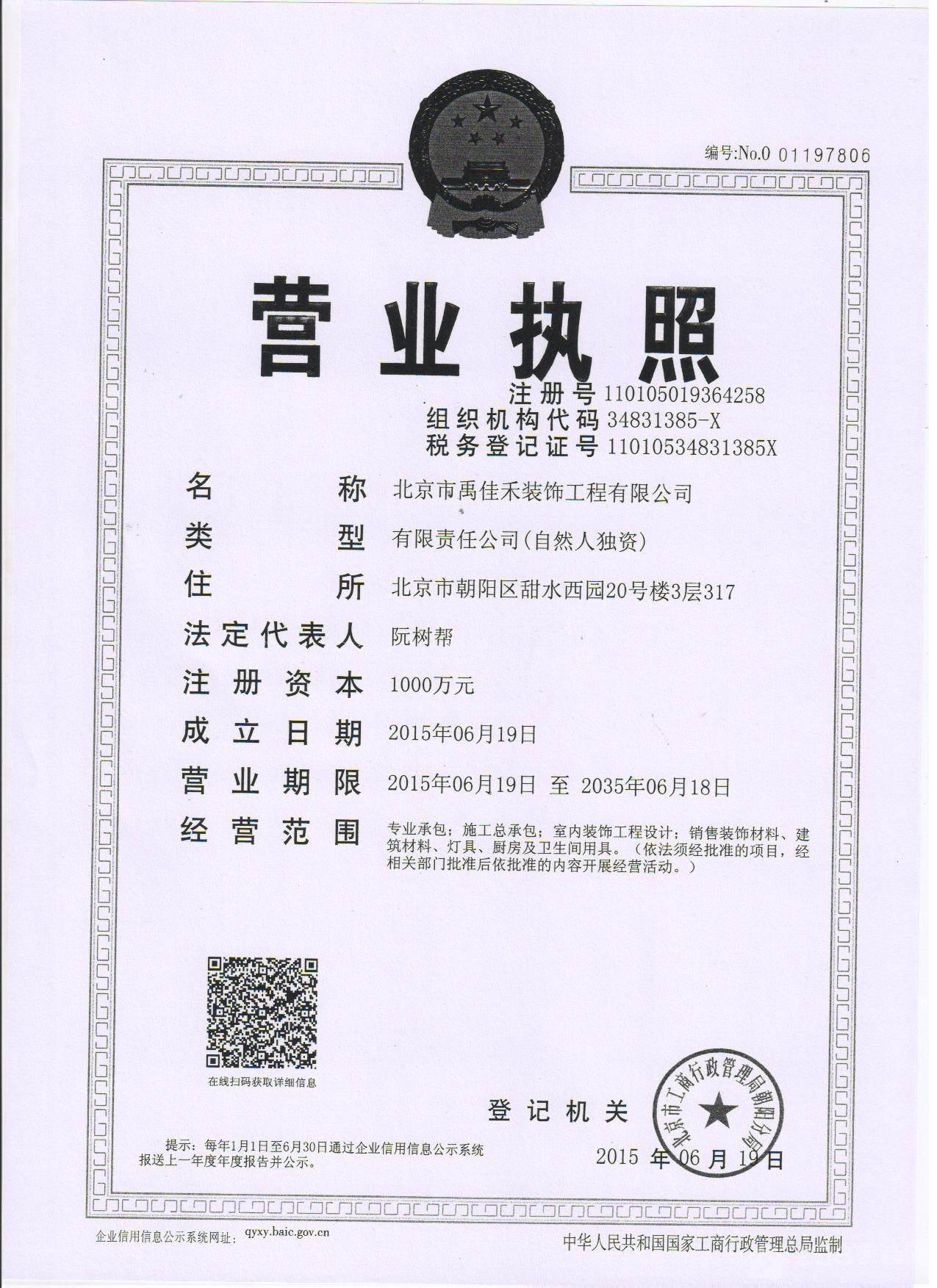 北京市禹佳禾装饰工程有限公司