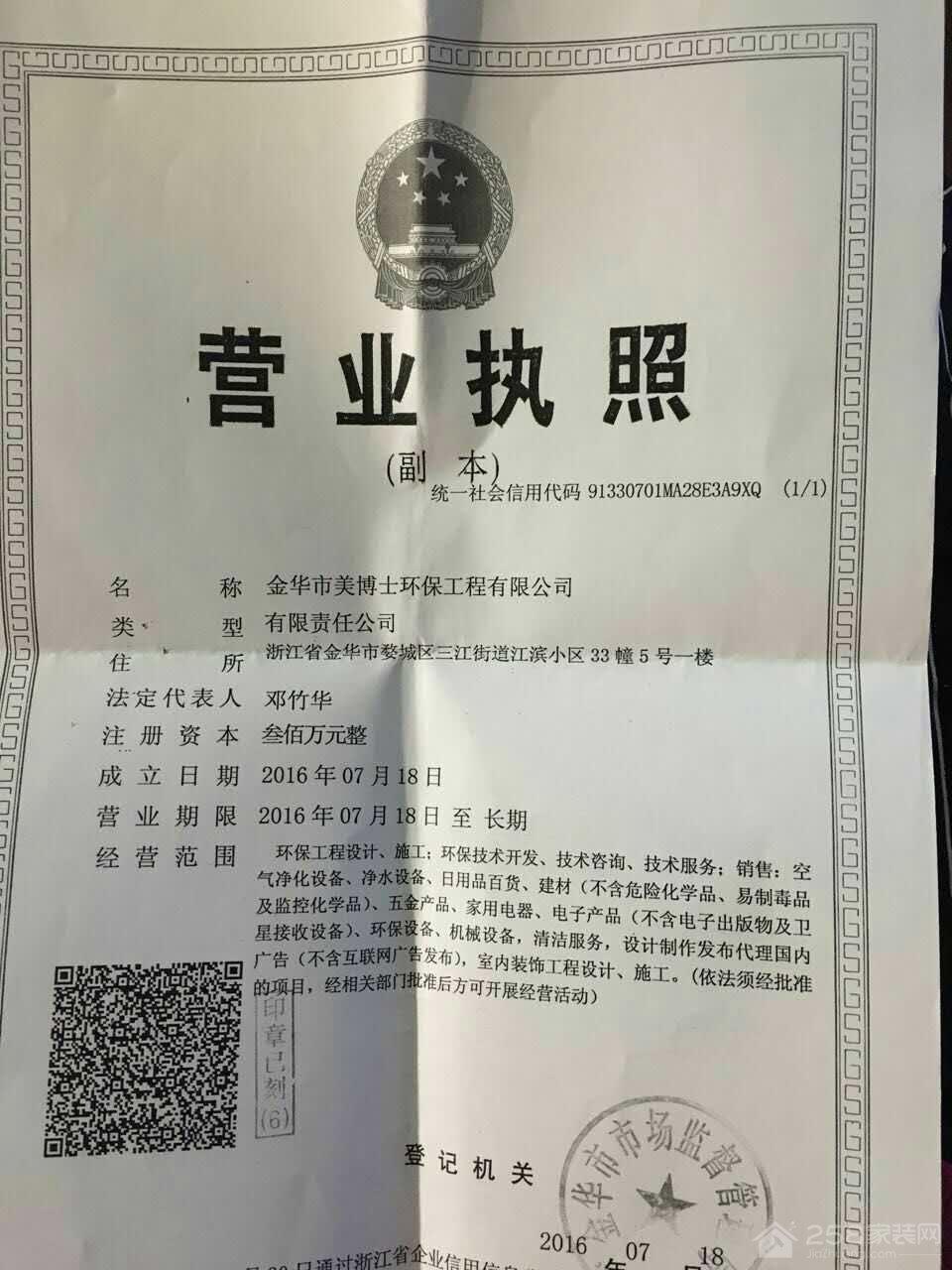 金华市美博士环保工程有限公司