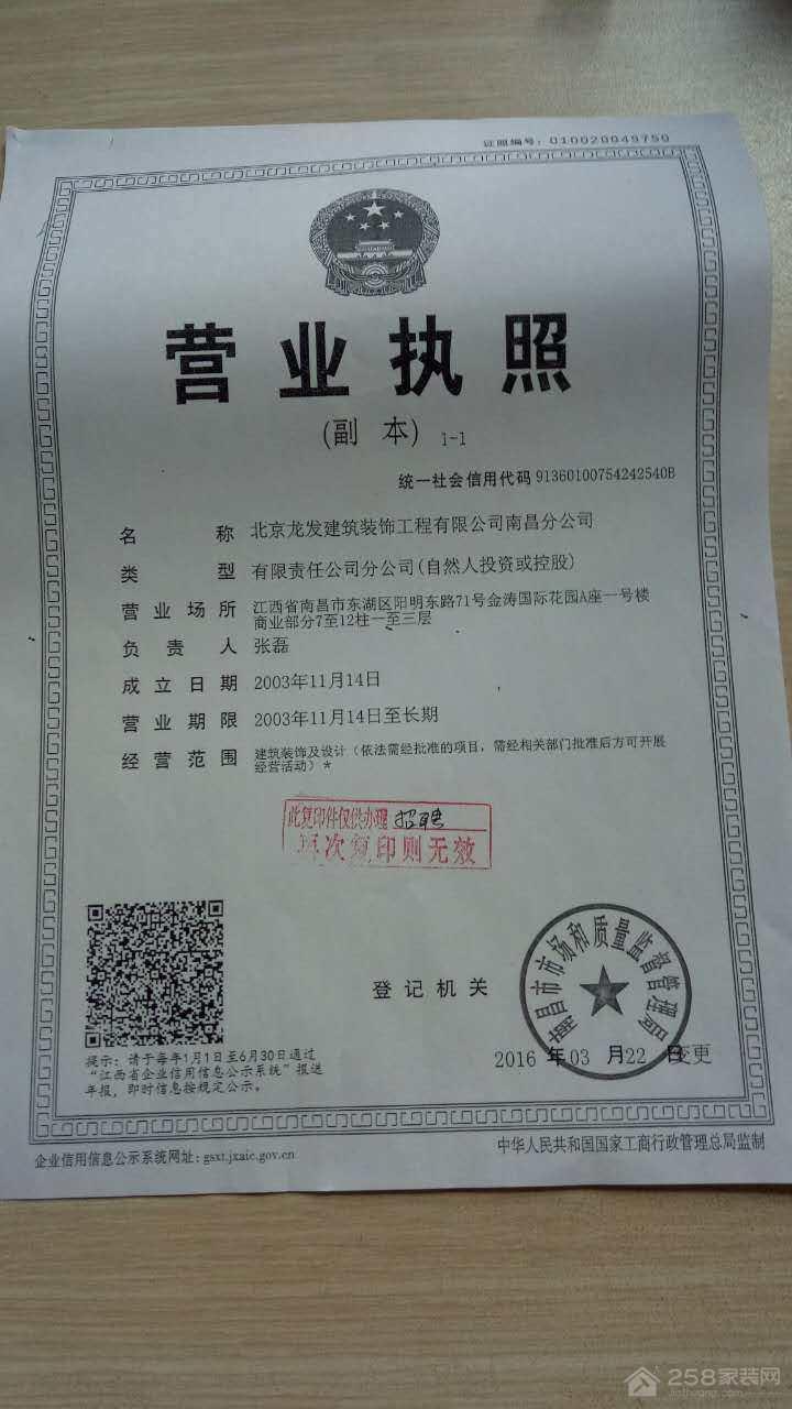 北京龙发建筑装饰工程有限公司南昌分公司