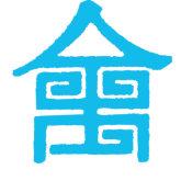 武汉万年青装饰设计工程有限公司