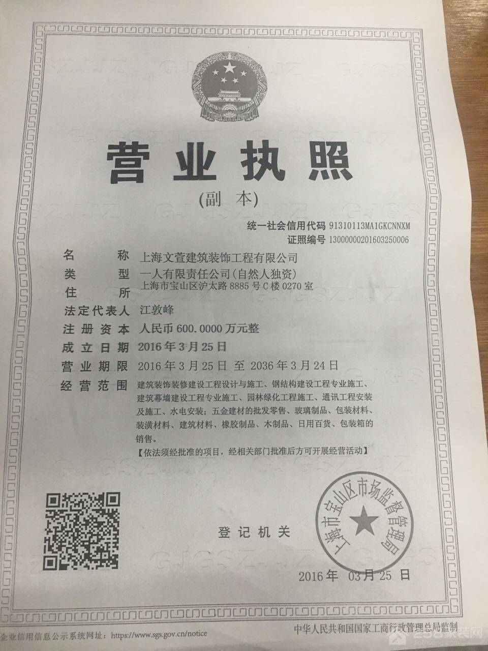 上海文萱建筑装饰工程有限公司