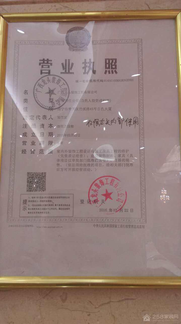 广西龙头装饰工程有限公司