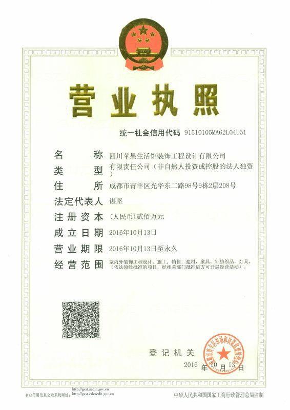 四川苹果生活馆装饰工程设计有限公司