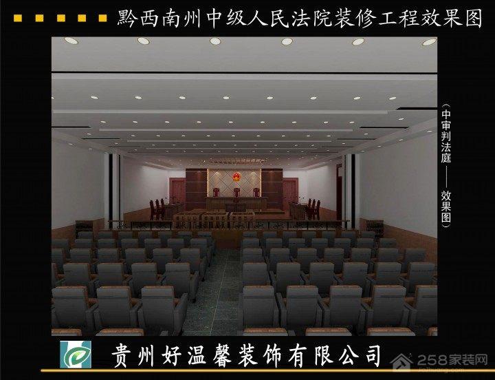 黔西南州中级人民法院装修图