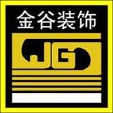 广州金谷装饰工程有限公司