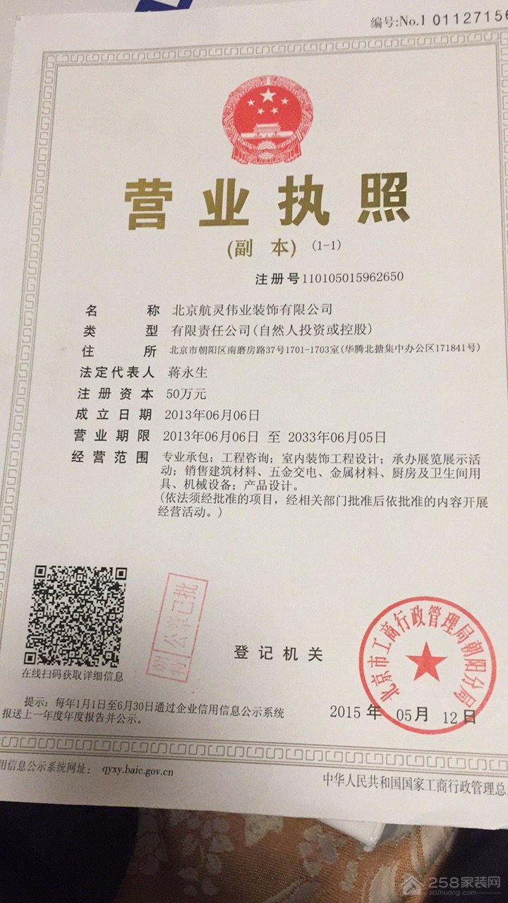 北京航灵伟业装饰有限公司