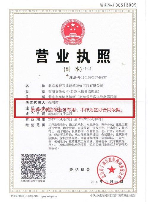 北京睿智兴业建筑装饰工程有限公司
