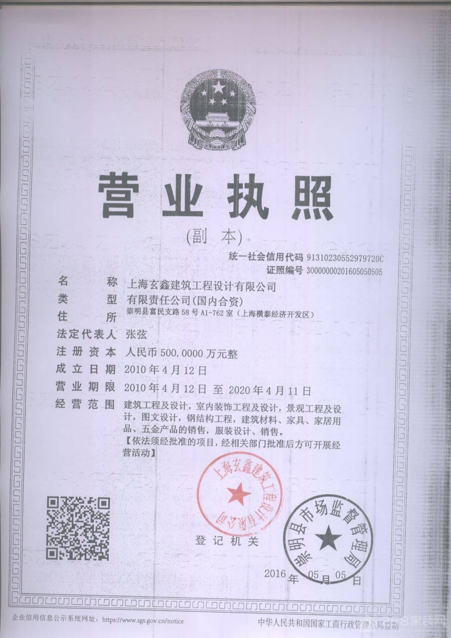 上海玄鑫建筑工程设计有限公司
