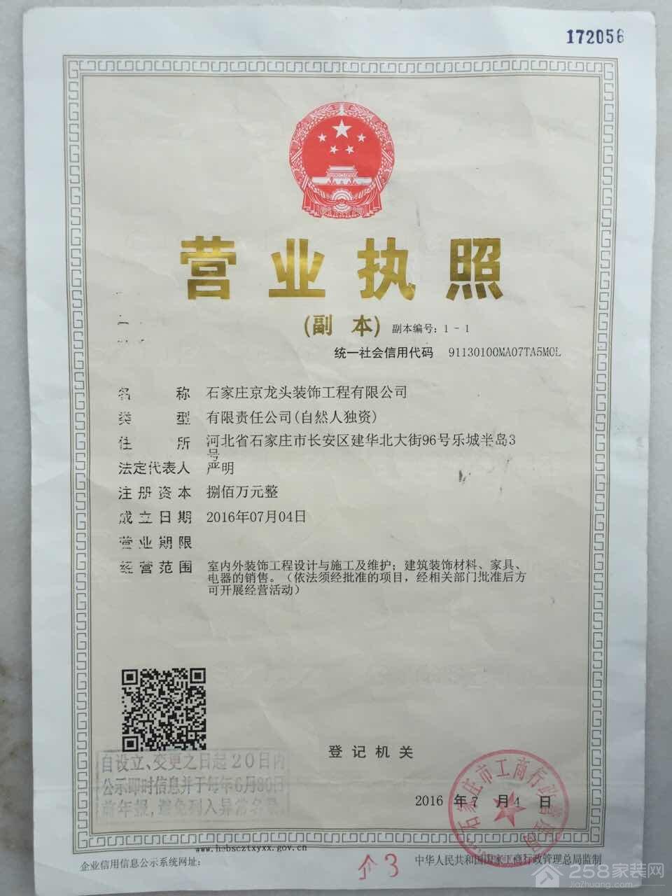 石家庄京龙头装饰工程有限公司