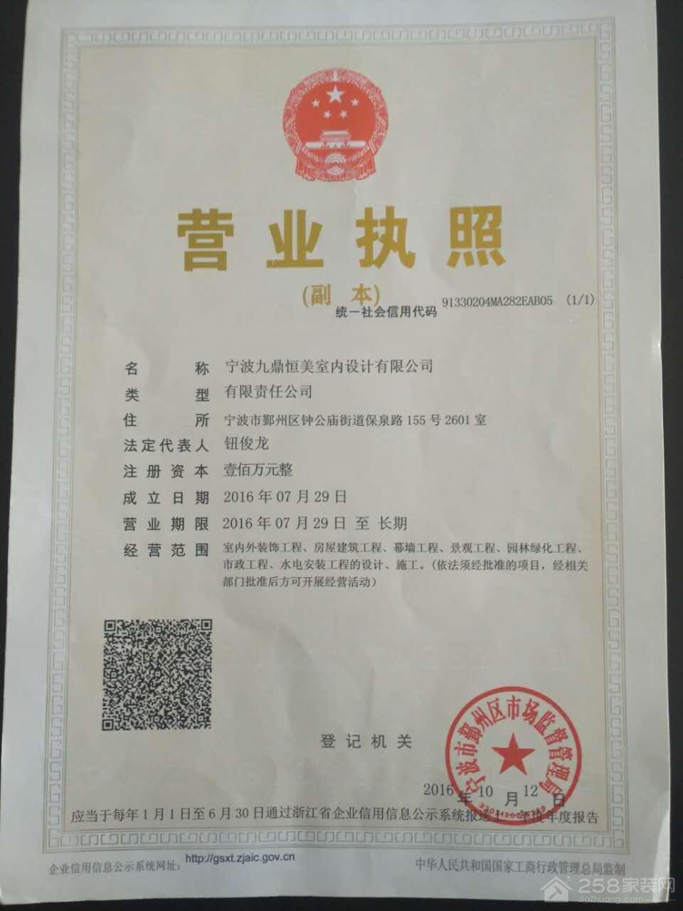 宁波九鼎恒美室内设计有限公司