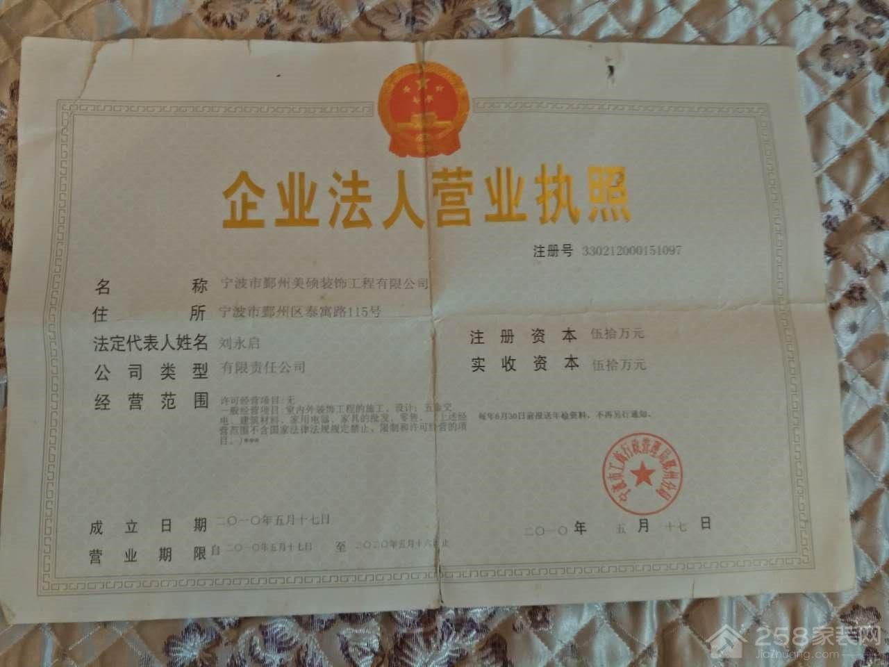 宁波市鄞州美硕装饰工程有限公司
