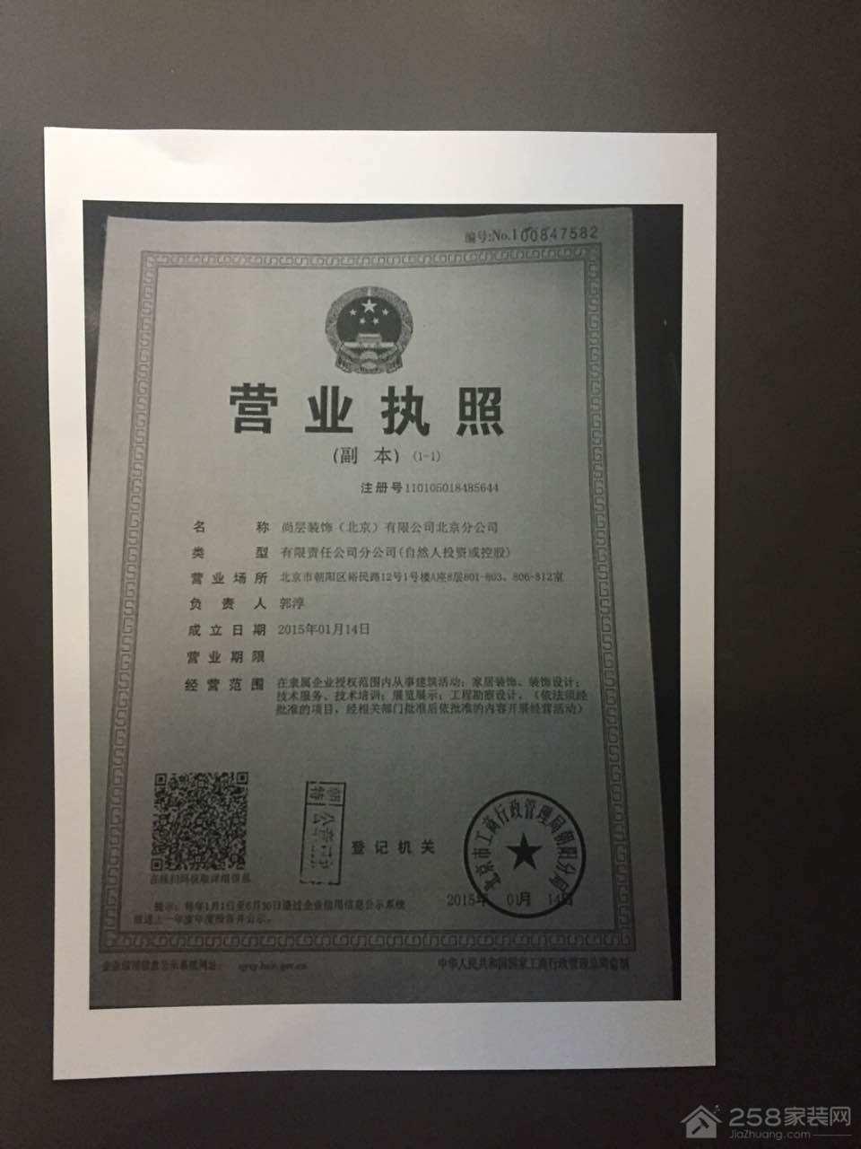 尚层装饰(北京)有限公司南京分公司