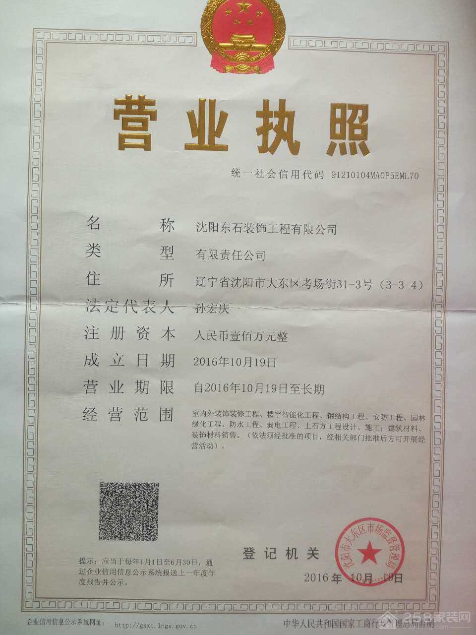 沈阳东石装饰工程有限公司