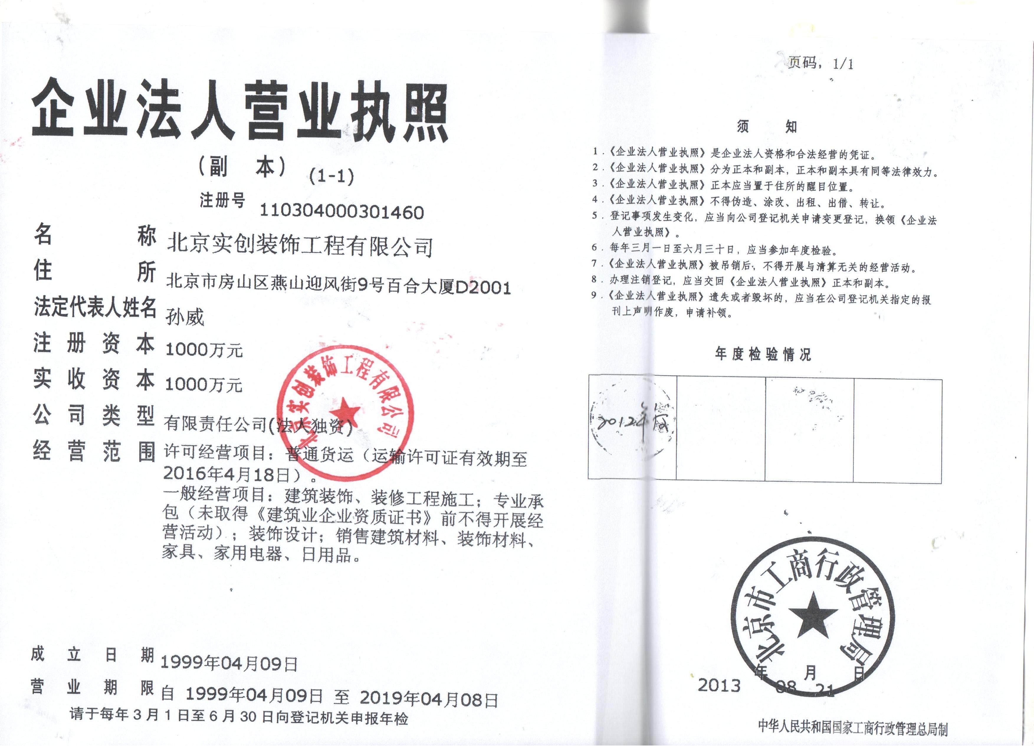 北京实创装饰工程有限公司