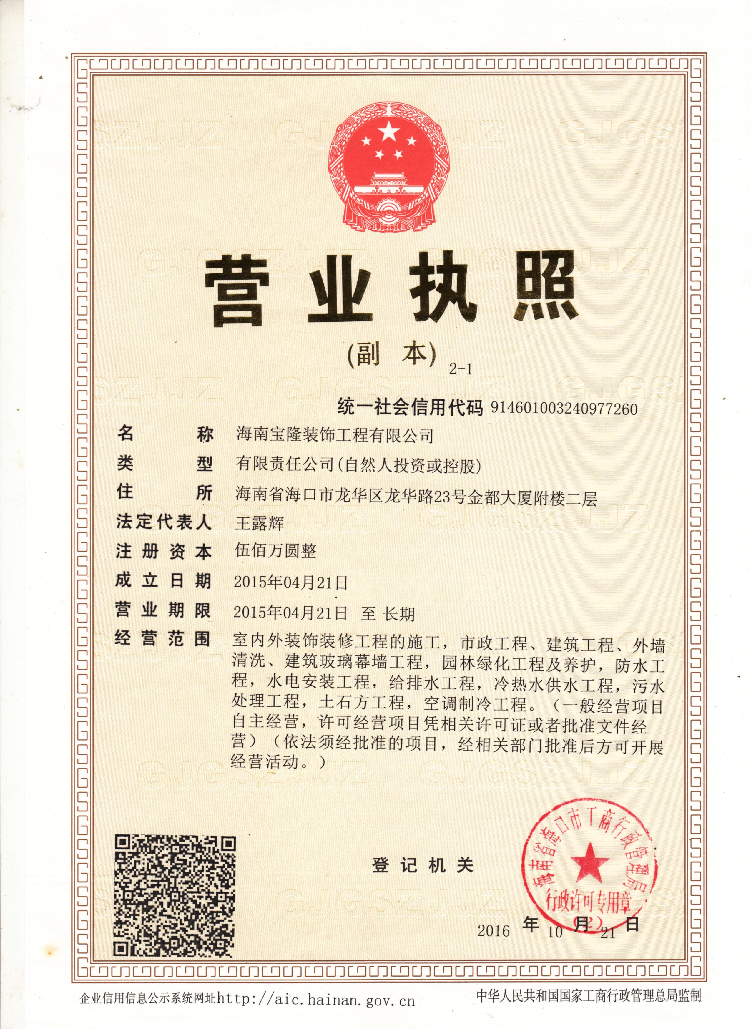 海南宝隆装饰工程有限公司