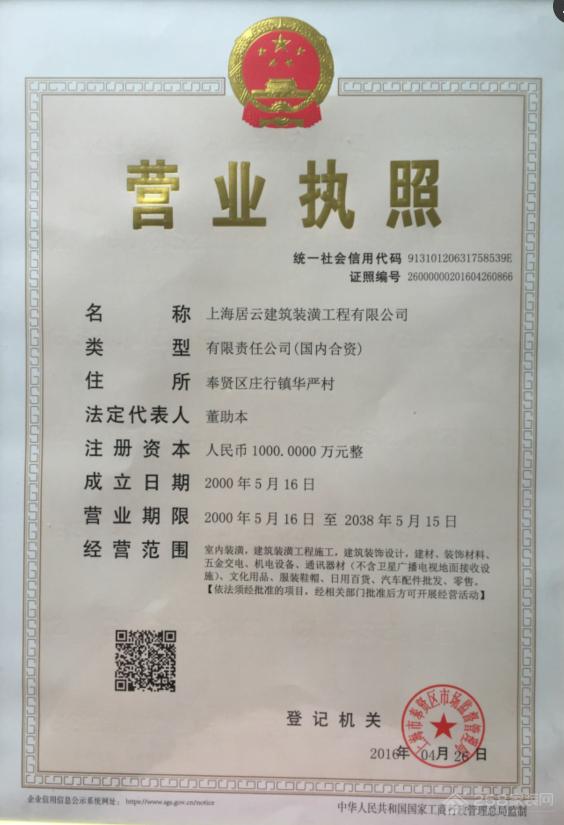 上海居云(总部)建筑装潢工程有限公司
