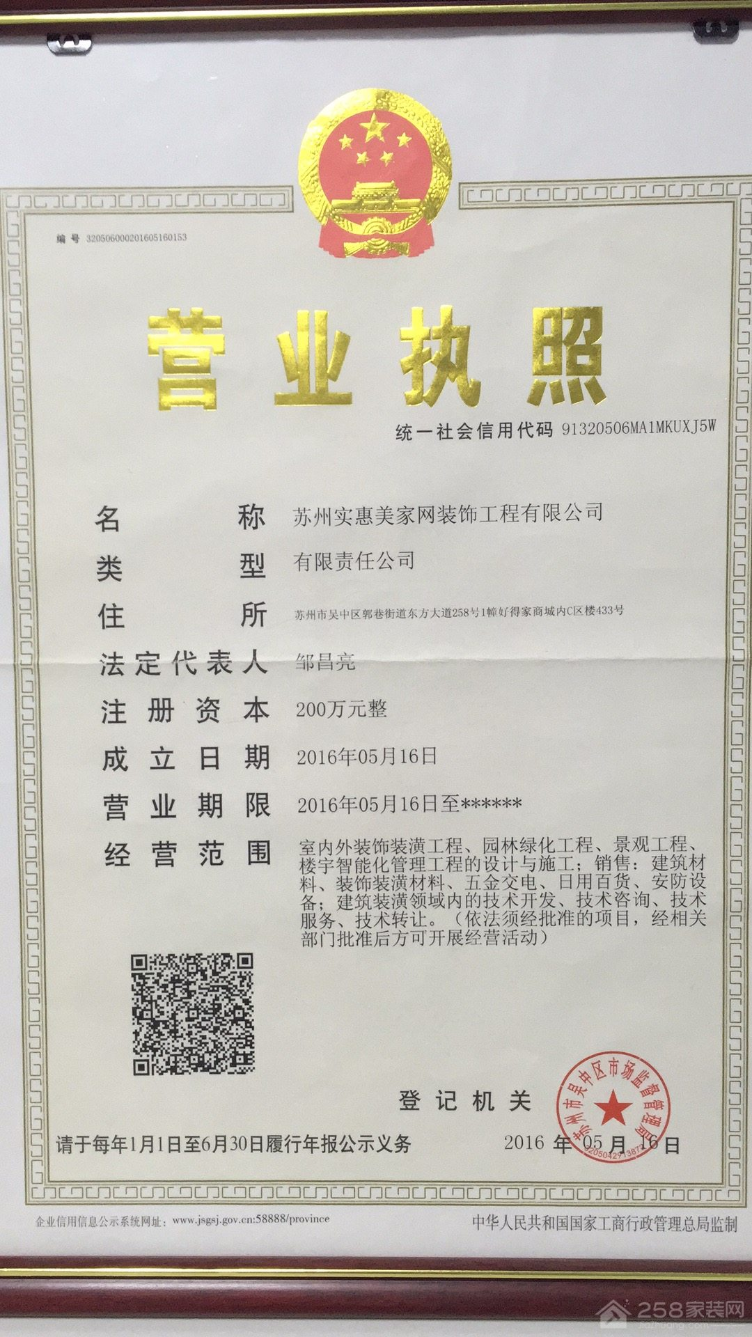 苏州实惠美家网装饰工程有限公司