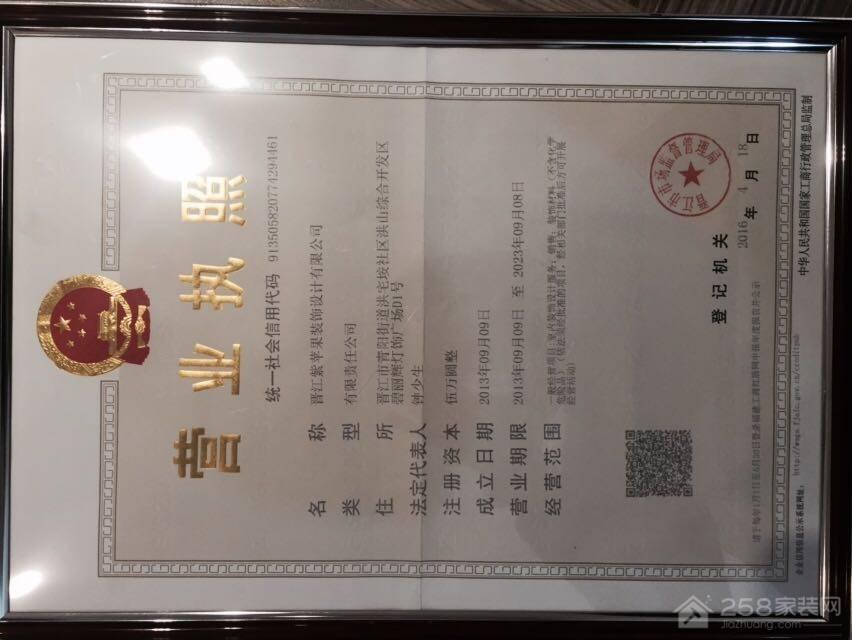 晋江市紫苹果装饰设计有限公司