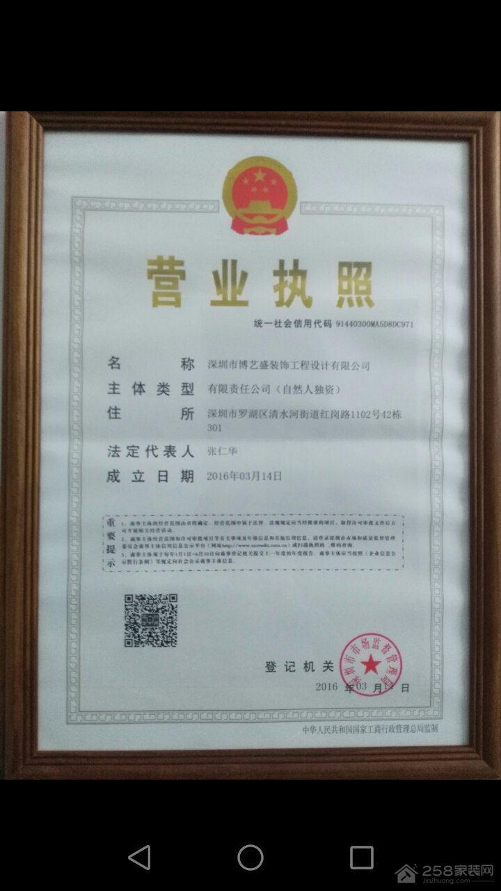 深圳博艺盛装饰设计工程有限公司