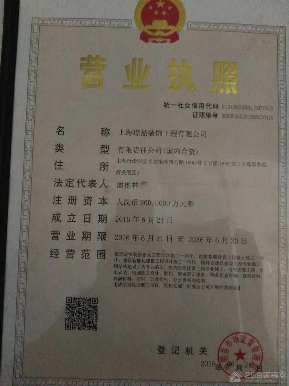 上海琮喆装饰工程有限公司