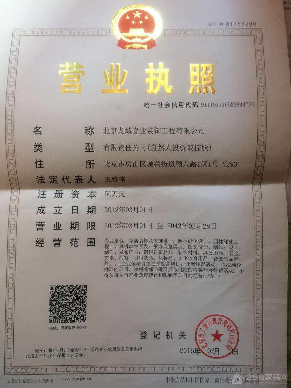北京龙城嘉业装修工程有限公司