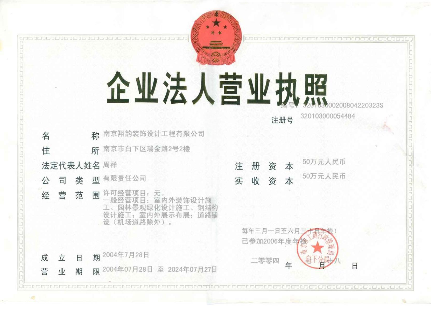 南京翔韵装饰设计工程有限公司