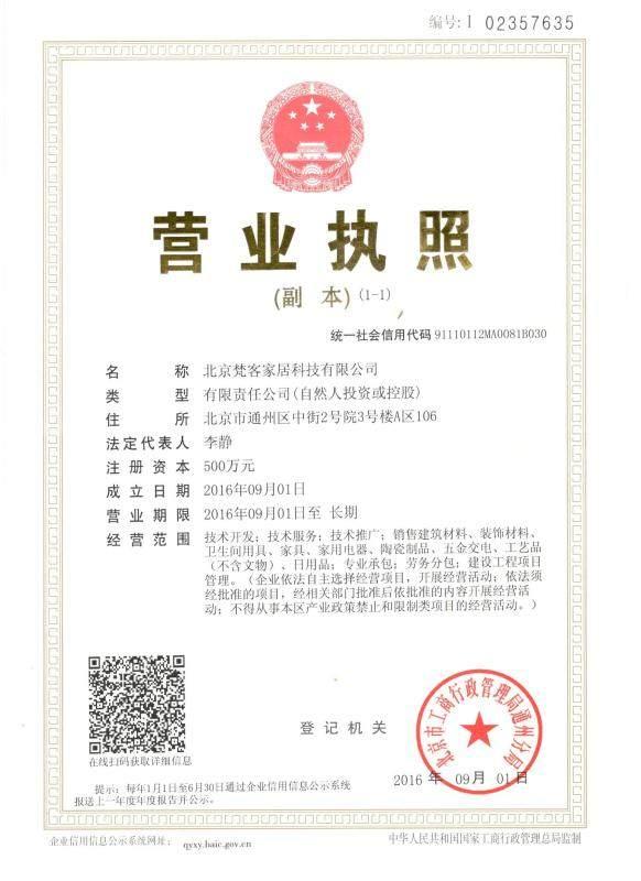 北京梵客家居科技有限公司