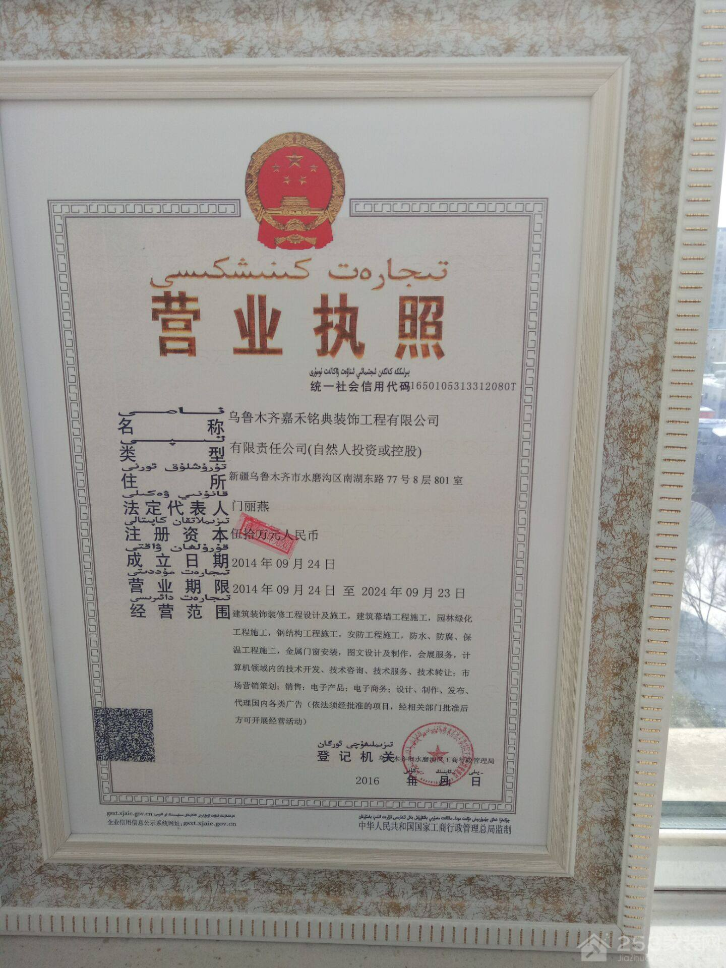 乌鲁木齐嘉禾铭典装饰工程有限公司