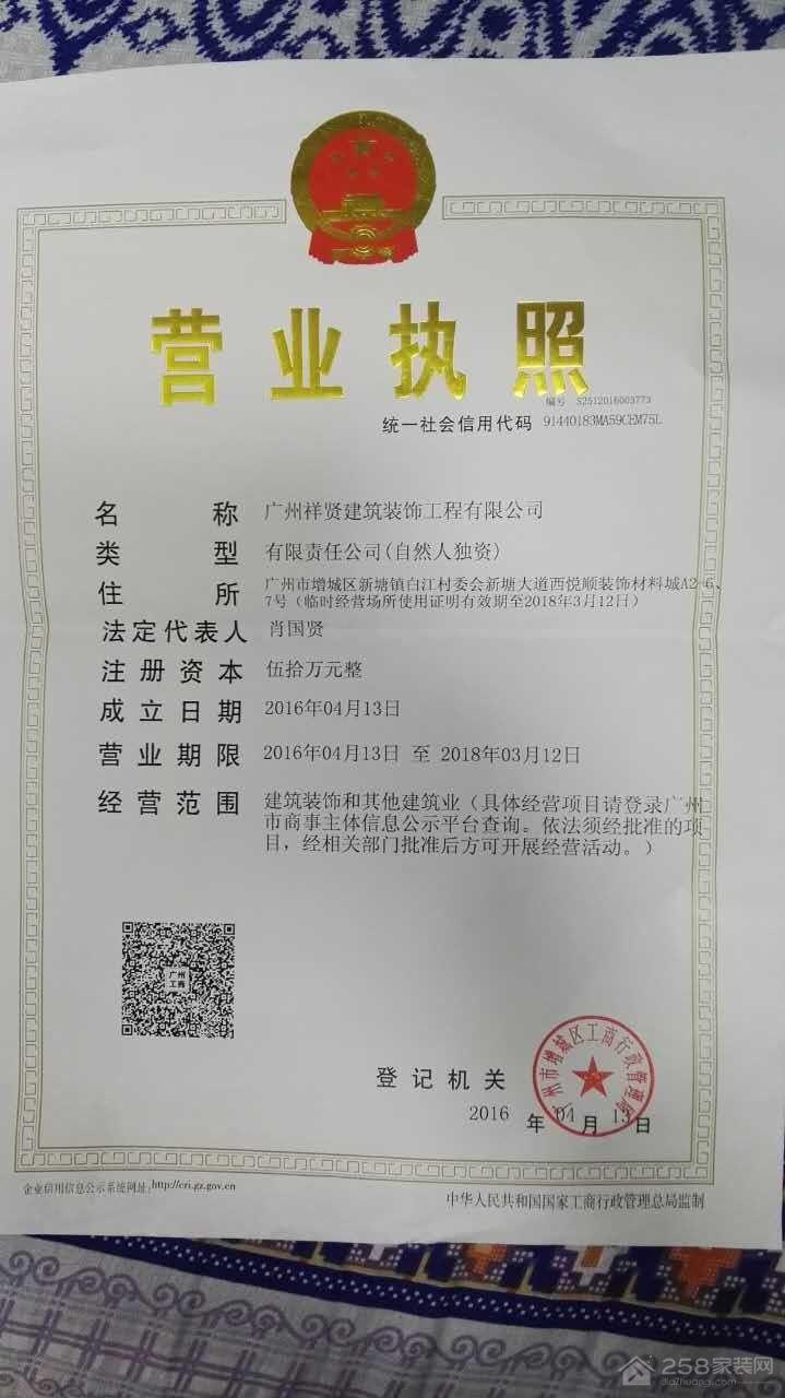 广州祥贤建筑装饰工程有限公司