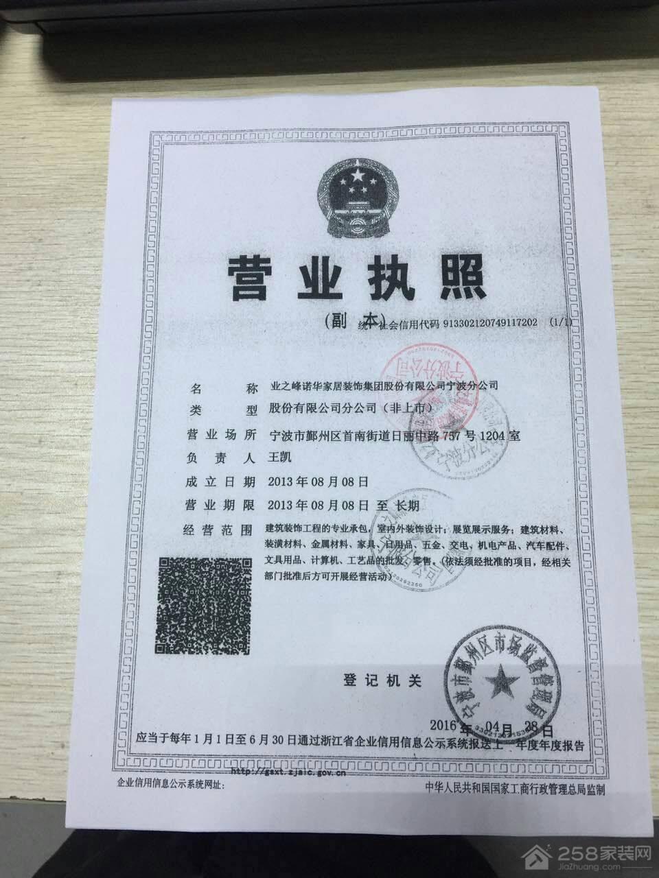 业之峰诺华家居装饰集团股份有限公司宁波分公司