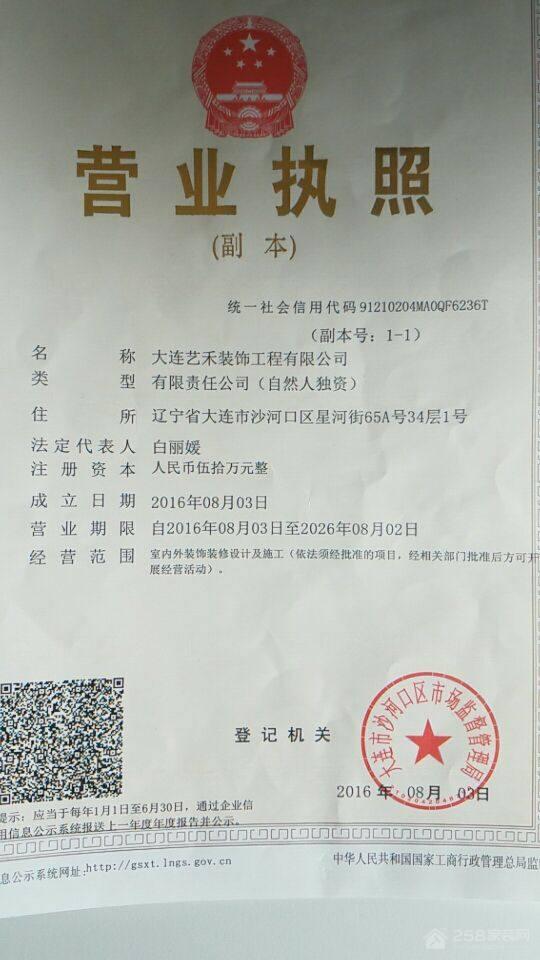 大连艺禾装饰工程有限公司