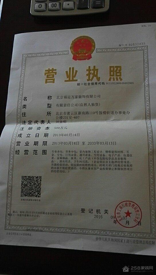 北京福运万家装饰有限公司