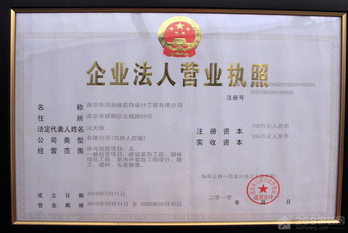 南京华浔品味装饰设计工程有限公司
