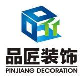 广西品匠家居装饰工程集团有限公司海口分公司
