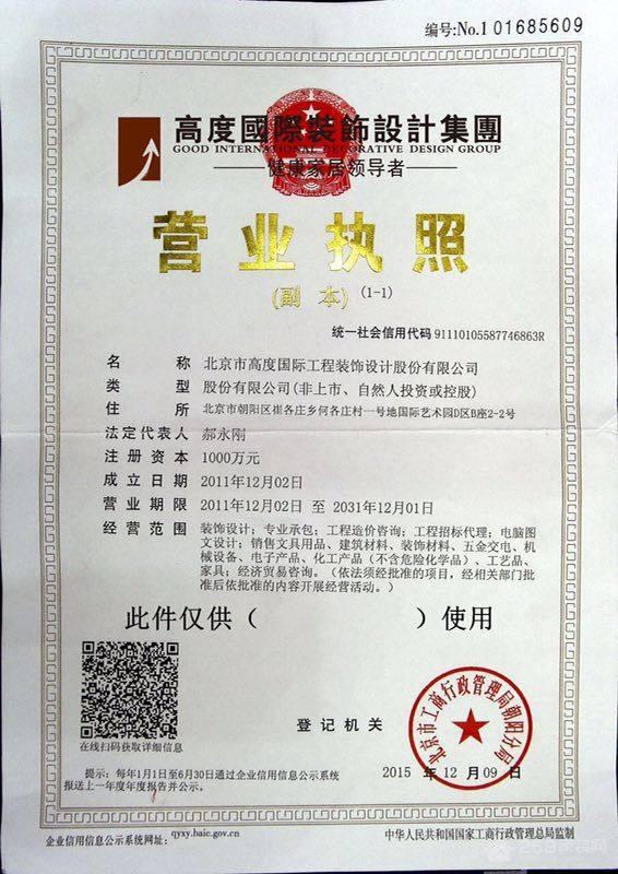 北京高度国际设计有限公司